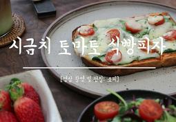 15분 식빵요리, '시금치 토마토 식빵 피자' 만들기