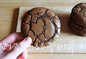 퍼지 브라우니 쿠키 만들기