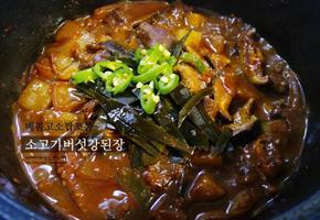 매콤고소짭쪼롬 입맛도는 우리집 건강밥상! 저녁메뉴로 좋은 소고기 표고버섯 강된장 만드는법 레시피