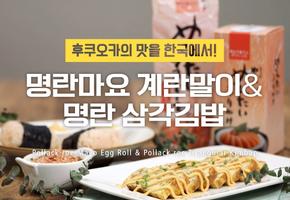 명란마요 덕후들 주목! 고소~하고 부드러운♥ 명란마요계란말이+삼각김밥