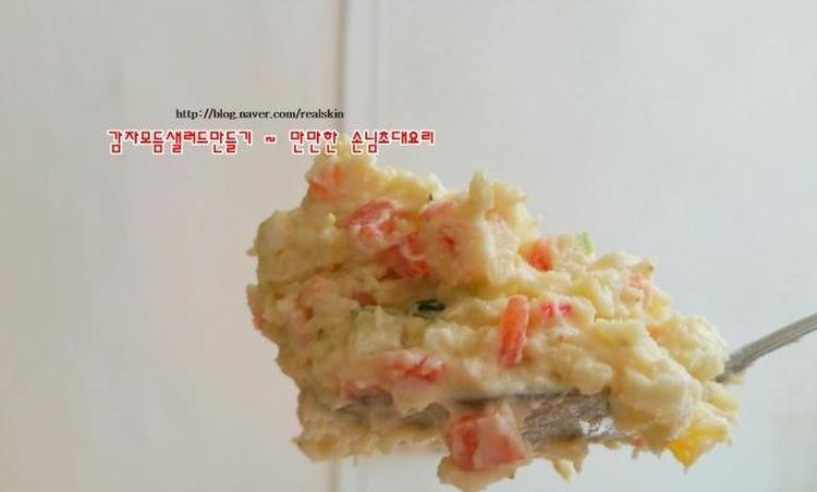 감자샐러드만들기 ~ 만만한 손님초대요리