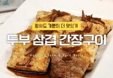 미세먼지! 빠잉^ ^ 맛있게 건강챙기기 ♥ 두부삼겹간장구이!