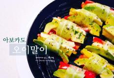 상큼고소 아보카도 요리 오이말이 - 다이어트 음식 식단
