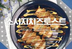 식빵 자투리까지 남김없이♥소시지치즈토스트