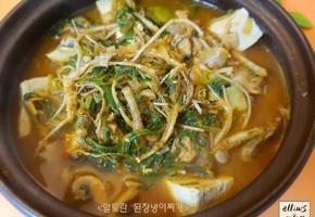 알토란 된장냉이찌개(김하진샘)