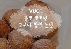 뷰코 코코넛 고구마 찹쌀 도넛