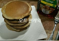 밀가루 1도 안 들어간 건강식 오트 팬케익, Gluten Free, Oat Flour Pancakes