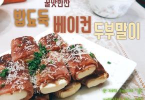 얇은 햄으로도 대체 가능!! 꿀맛반찬 초간단 베이컨 두부말이!!
