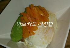 버터 간장밥보다 맛있고 당뇨 및 혈관질환에도 좋은 초간단 한그릇음식, 아보카도 간장밥