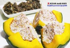 단호박 잡곡밥 정월대보름 음식으로 먹어요