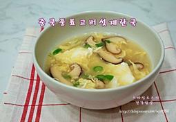 간단한 중국풍 표고버섯 계란 국