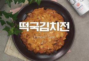 쫄깃한떡의 식감까지♥떡국김치전