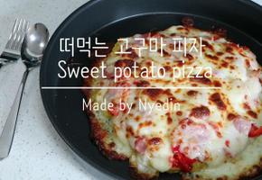 떠먹는 고구마 피자 만들기 (오븐 O)