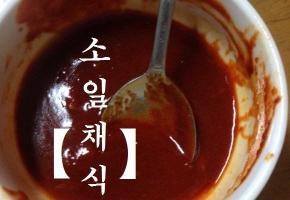 채식: 고추장 비빔장 만들기
