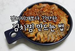 김치찜 만들기 (묵은지로 간단하고 맛있게 만드는 법!!)