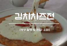[김치요리] 치즈를 녹여 업그레이드 한 김치전 '김치치즈전' 만들기