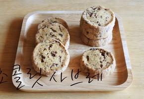 초콜릿 사브레 만들기