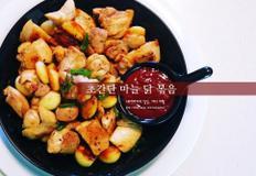 고소매콤담백 고추장 마늘 매운 닭 볶음 만드는 법 - 집에서 간단한 술안주 요리 추천