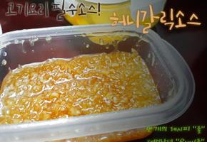 고기요리와 환상궁합!! 달콤한 허니갈릭 소스!