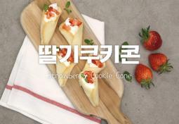 동글동글 너처럼 귀여워♥딸기쿠키콘