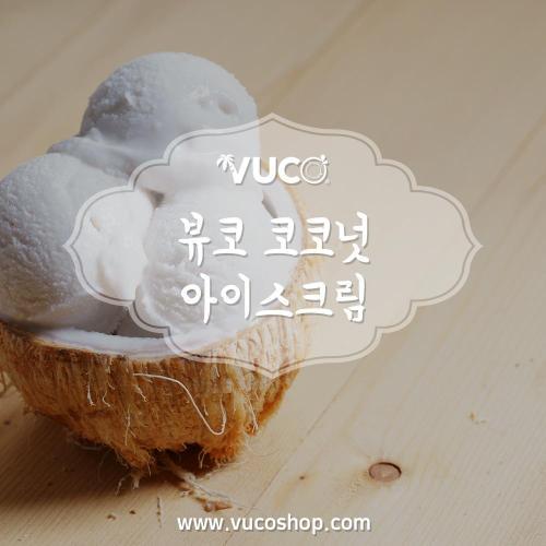 뷰코 코코넛 아이스크림