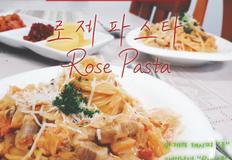 토마토와 크림! 이렇게 된 이상 답은 로제 파스타!!