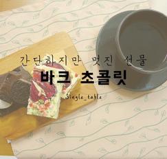 초간단 베이킹 , 바크 초콜릿 만들기