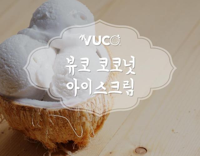 코코넛아이스크림