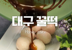SNS유명먹템♥대구꿀떡