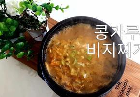 날콩가루로 비지찌개를 콩가루찌개