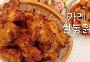 엄마표 건강한 치킨 이번엔 카레쌀통닭