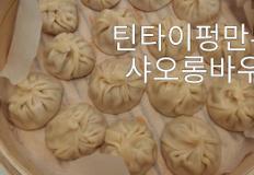 틴타이펑 만두 따라해보기 샤오롱바우