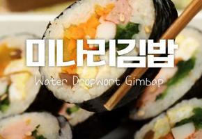 헬로고스트보신분 손♥미나리김밥