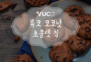 뷰코 코코넛 초콜렛 칩