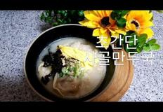 고소한 맛이 일품인 사골 만두국