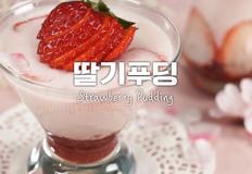 푸~푸르르르~푸딩♥딸기푸딩