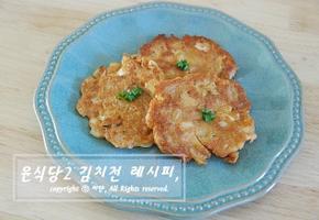 윤식당2 참치넣은 고소한 김치전 레시피,