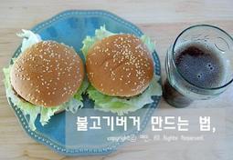 불고기버거 집에서 만들어먹어요~