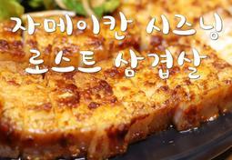 삼겹살 요리, 저크시즈닝 로스트 삼겹살