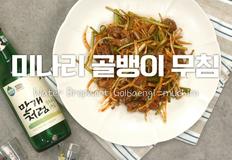 호프집 인기메뉴♥미나리골뱅이무침