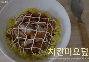 초간단! '치킨마요덮밥' 만들기 (feat. 전자레인지용 가라아게)