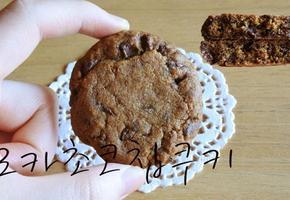 모카 초코칩 쿠키 만들기