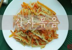 감자볶음 간단하게 야채랑 볶아서 먹기