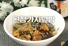 가지가지맛있는♥된장가지덮밥