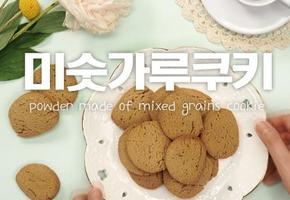 어른입맛저격♥미숫가루쿠키