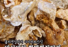 다이어트간식: 과자대신 콜라겐덩어리 황태껍질튀김~