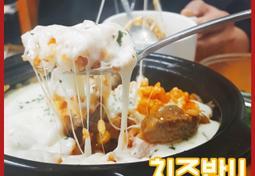 내 맘대로 만드는 치즈밥!!