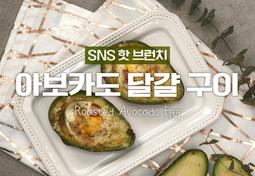 SNS 대세 브런치♥아보카도달걀구이