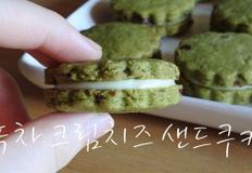 녹차 크림치즈 샌드 쿠키 만들기