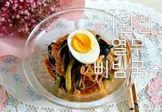 후덥지근한 날씨에 땡기는 맛 열무비빔국수